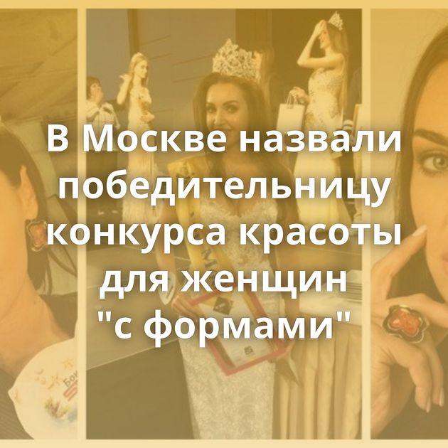 ВМоскве назвали победительницу конкурса красоты дляженщин