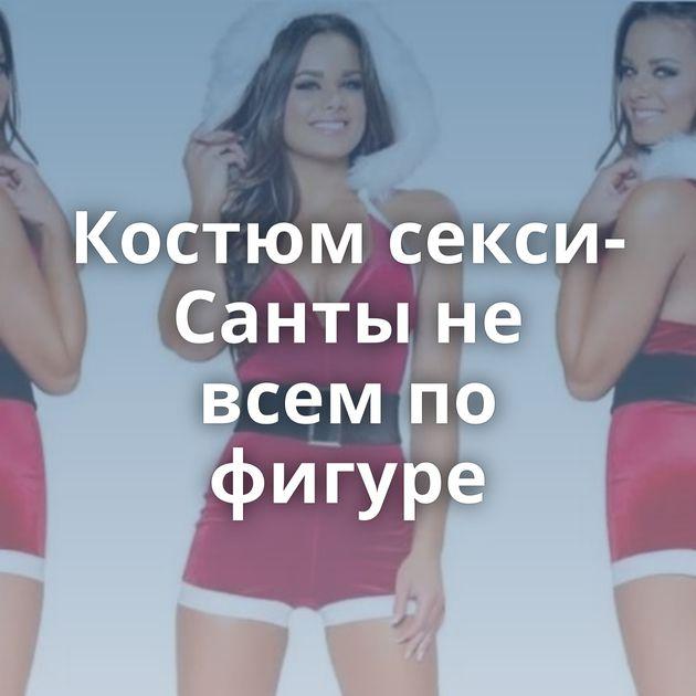 Костюм секси-Санты не всем по фигуре