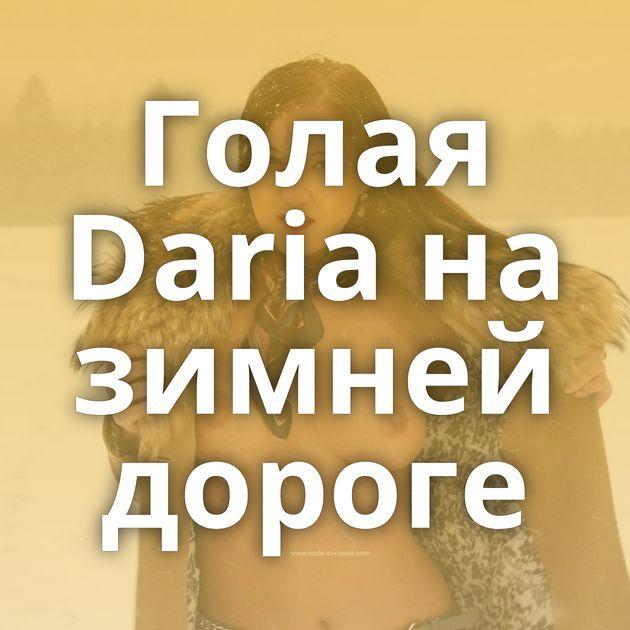 Голая Daria на зимней дороге