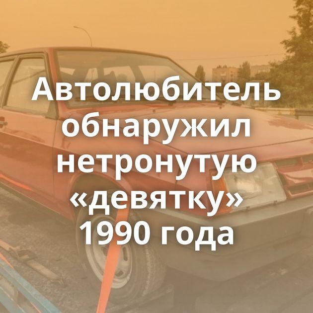 Автолюбитель обнаружил нетронутую «девятку» 1990 года