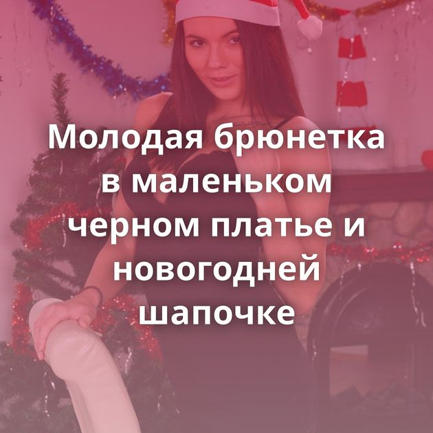 Молодая брюнетка в маленьком черном платье и новогодней шапочке