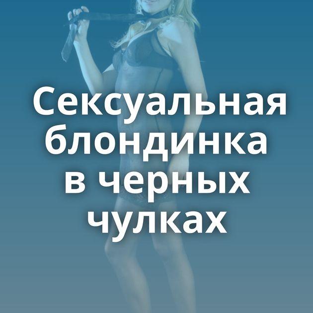 Сексуальная блондинка в черных чулках