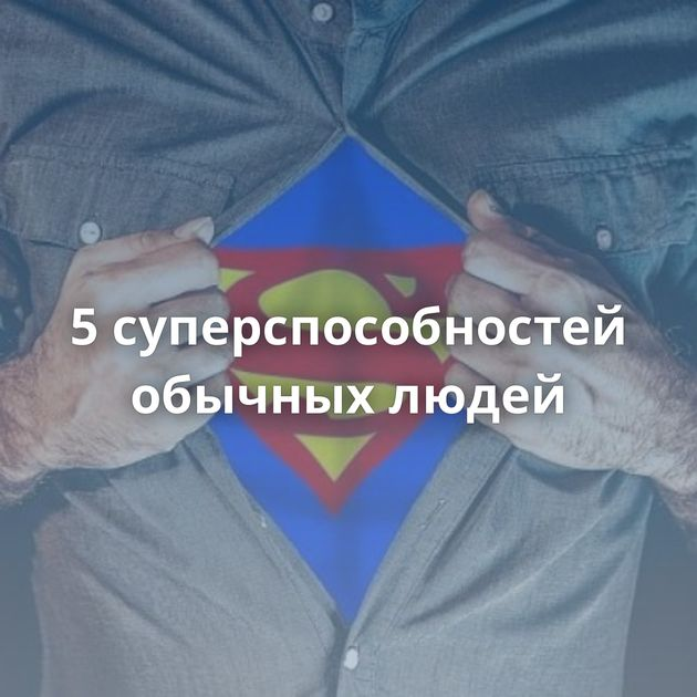 5 суперспособностей обычных людей
