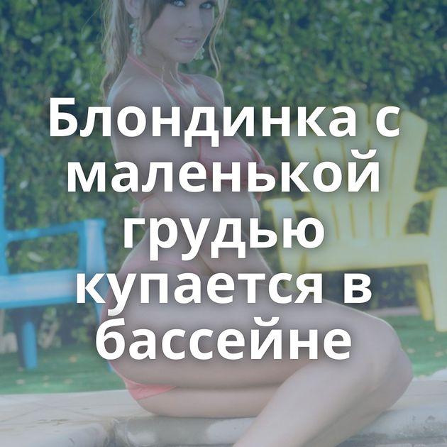 Блондинка с маленькой грудью купается в бассейне