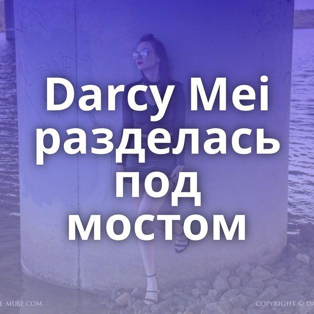 Darcy Mei разделась под мостом