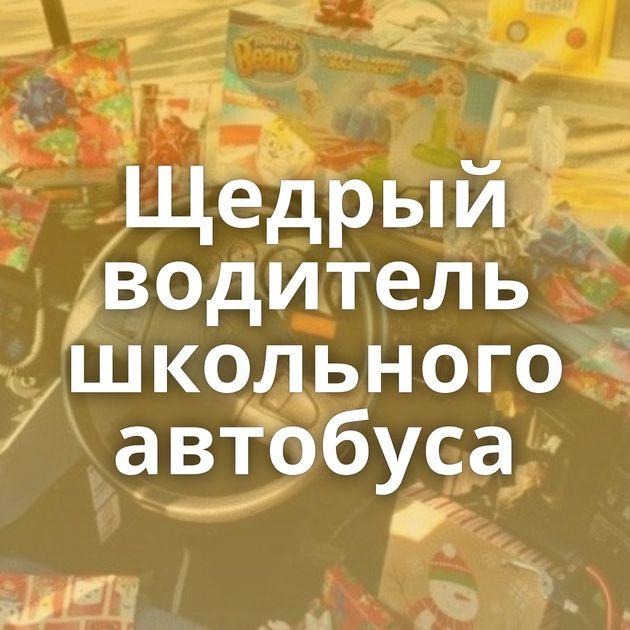 Щедрый водитель школьного автобуса