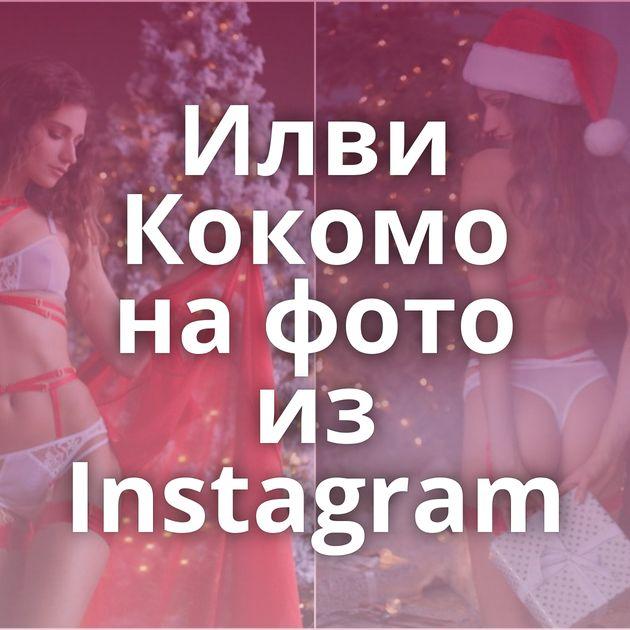 Илви Кокомо на фото из Instagram