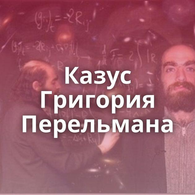 Казус Григория Перельмана