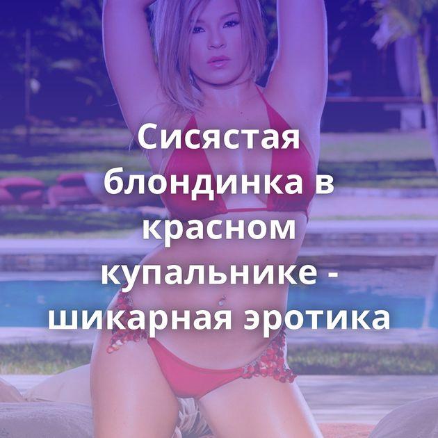 Сисястая блондинка в красном купальнике - шикарная эротика