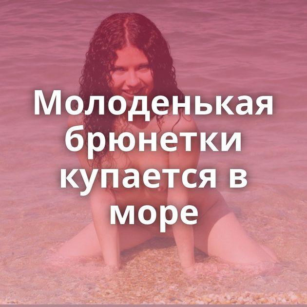 Молоденькая брюнетки купается в море