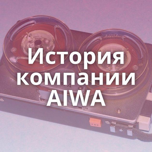 История компании AIWA