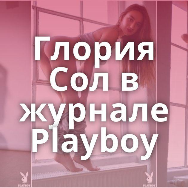 Глория Сол в журнале Playboy