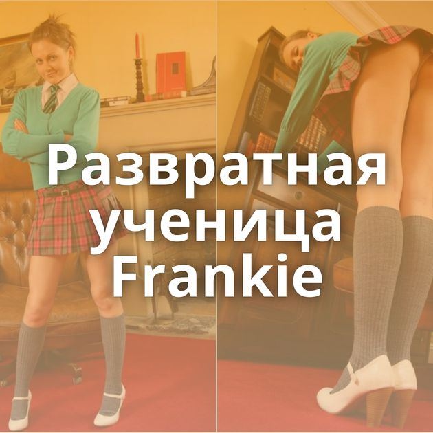 Развратная ученица Frankie