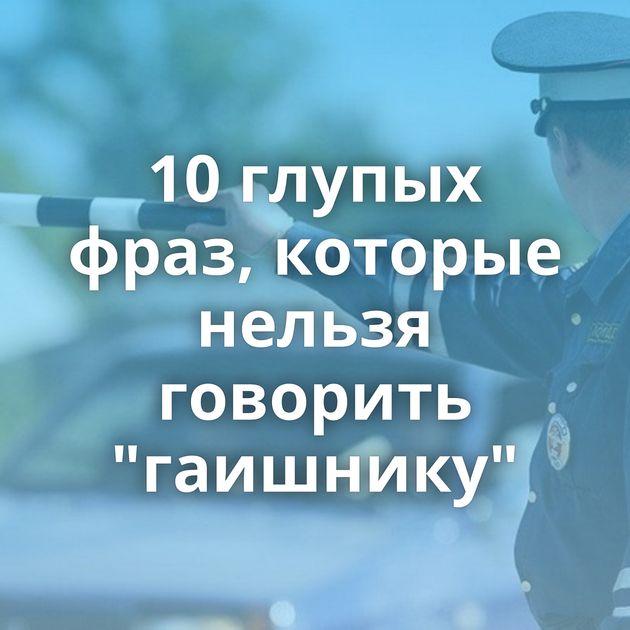 10глупых фраз, которые нельзя говорить