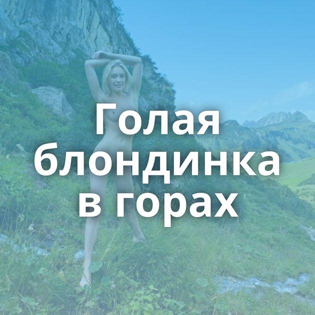 Голая блондинка в горах
