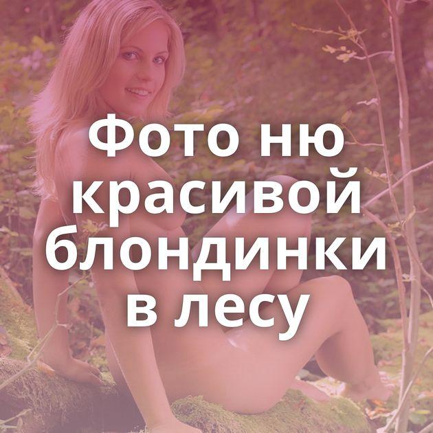 Фото ню красивой блондинки в лесу