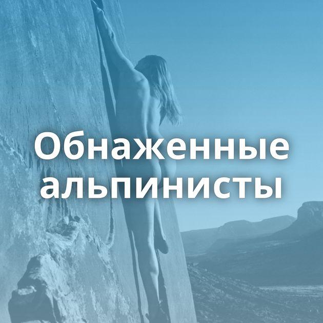 Обнаженные альпинисты