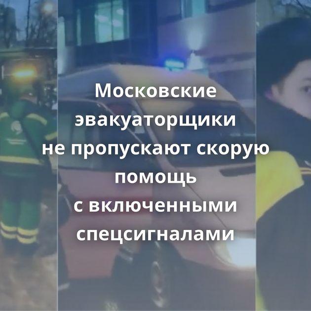Московские эвакуаторщики непропускают скорую помощь свключенными спецсигналами