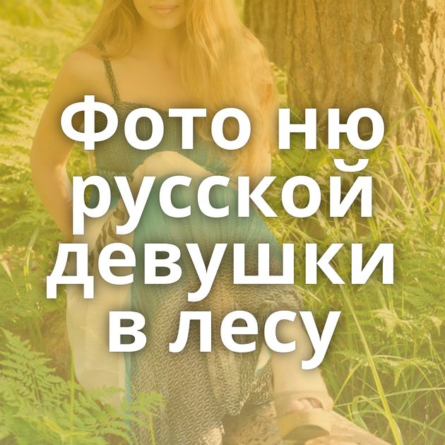 Фото ню русской девушки в лесу
