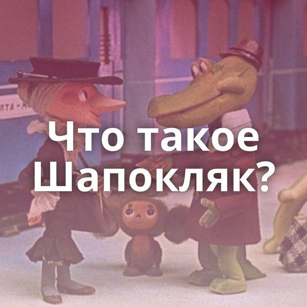 Чтотакое Шапокляк?