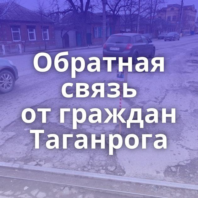 Обратная связь отграждан Таганрога