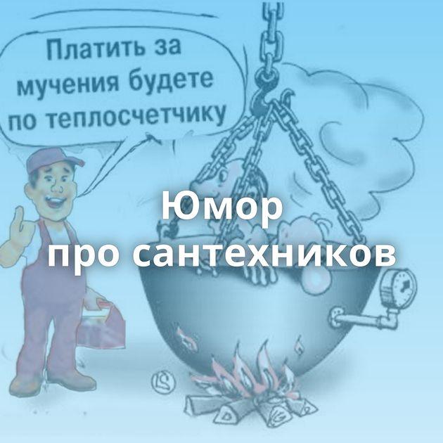 Юмор просантехников