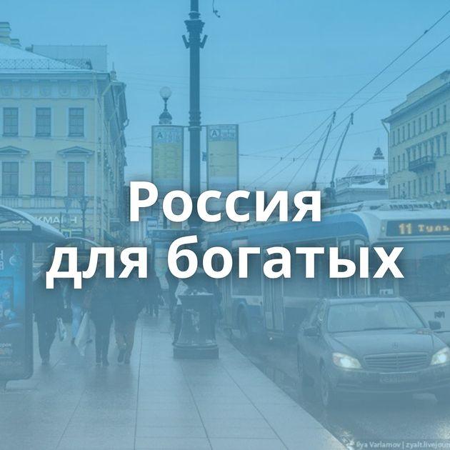 Россия длябогатых