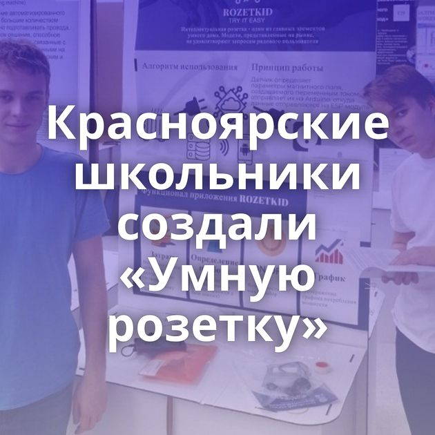 Красноярские школьники создали «Умную розетку»