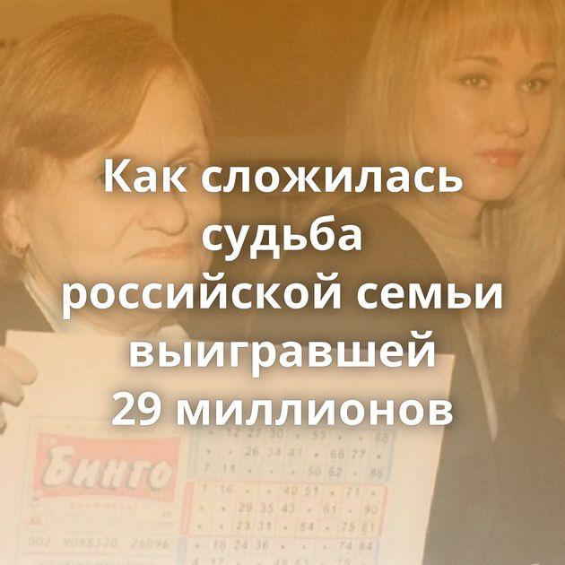 Каксложилась судьба российской семьи выигравшей 29миллионов