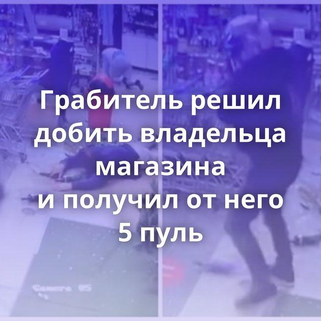 Грабитель решил добить владельца магазина иполучил отнего 5пуль