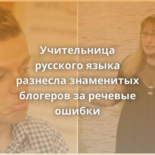 Учительница русского языка разнесла знаменитых блогеров заречевые ошибки