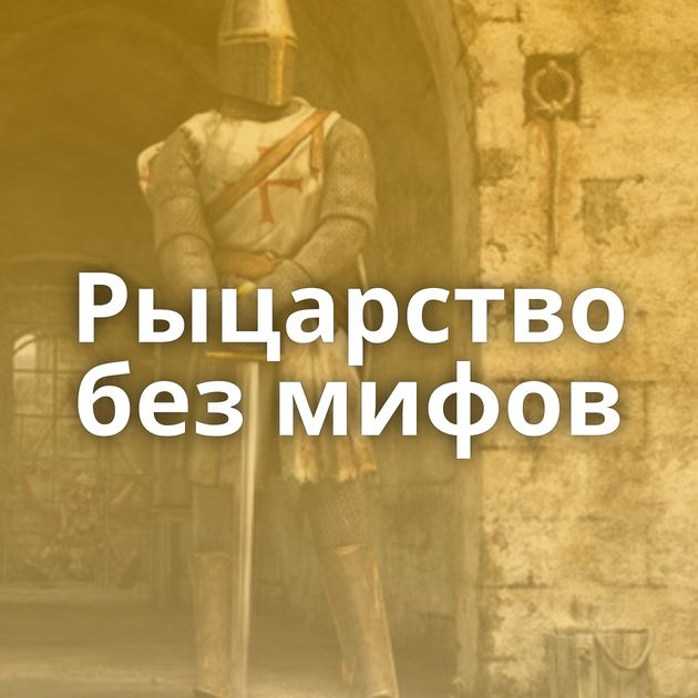 Рыцарство безмифов