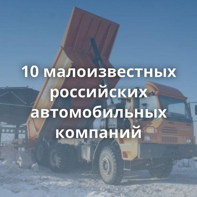 10малоизвестных российских автомобильных компаний