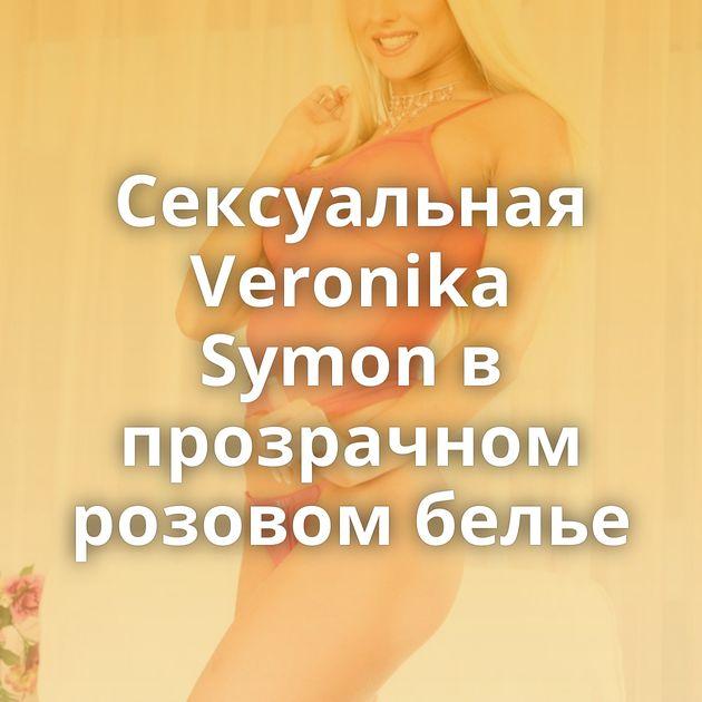 Сексуальная Veronika Symon в прозрачном розовом белье