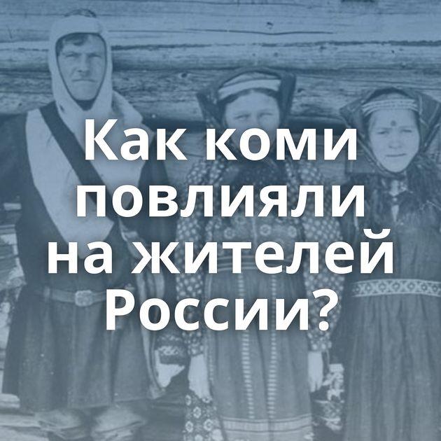 Каккоми повлияли нажителей России?