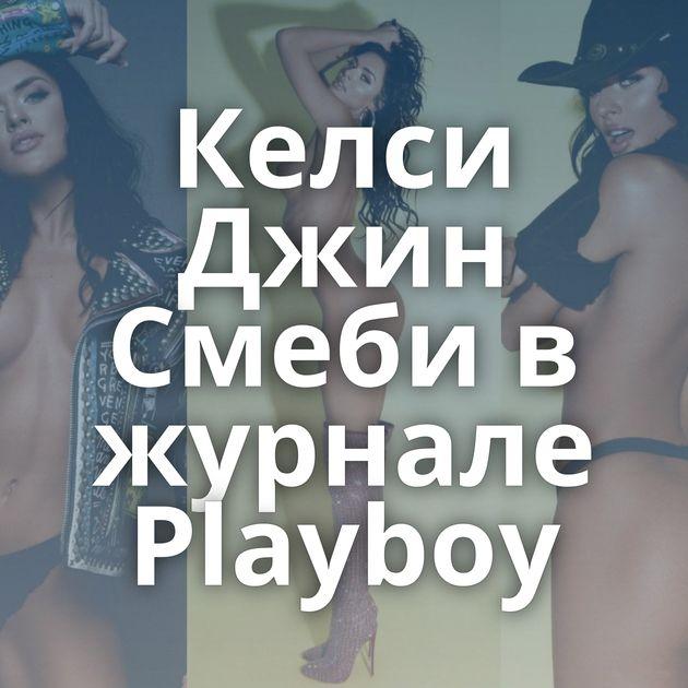 Келси Джин Смеби в журнале Playboy