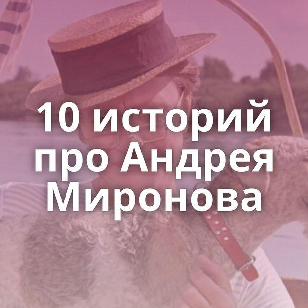 10историй проАндрея Миронова
