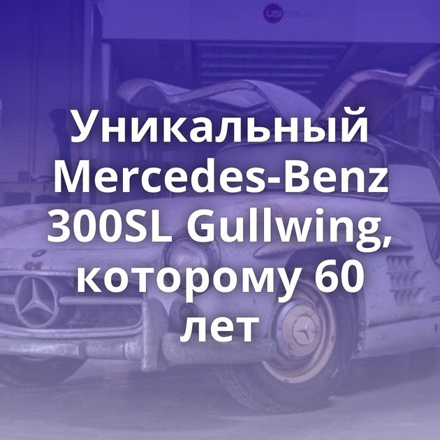Уникальный Mercedes-Benz 300SL Gullwing, которому 60 лет