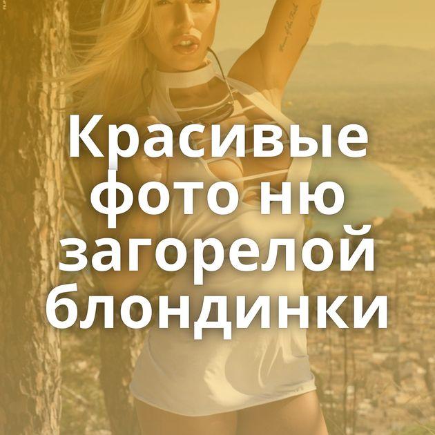 Красивые фото ню загорелой блондинки