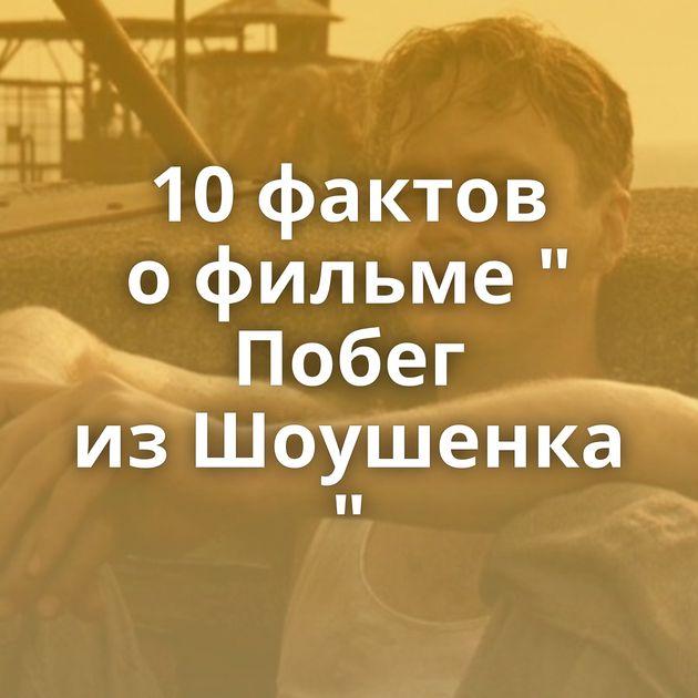 10фактов офильме