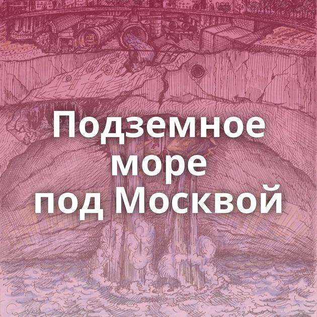 Подземное море подМосквой