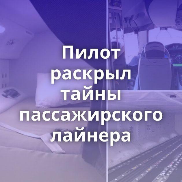 Пилот раскрыл тайны пассажирского лайнера