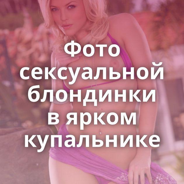 Фото сексуальной блондинки в ярком купальнике