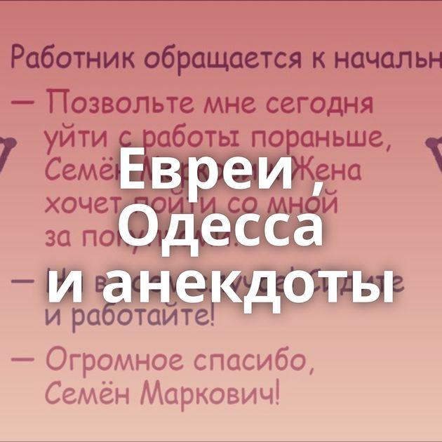 Евреи , Одесса ианекдоты