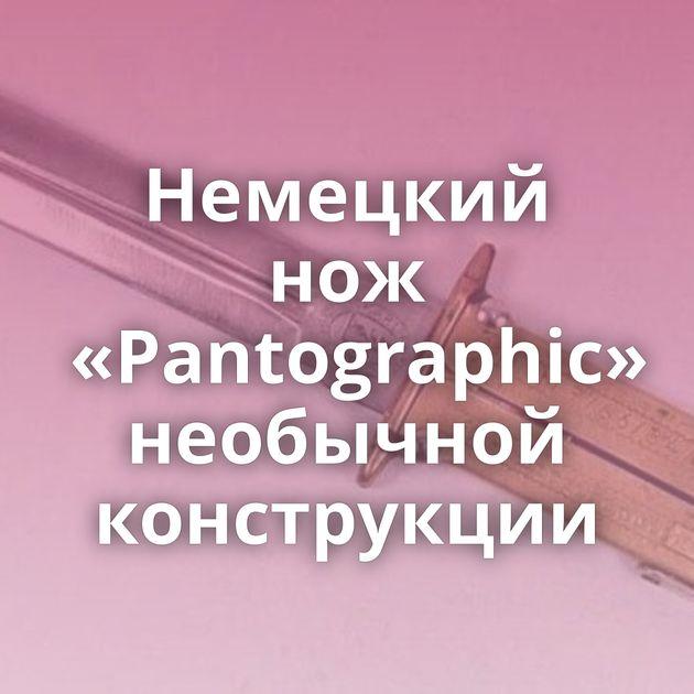 Немецкий нож «Pantographic» необычной конструкции