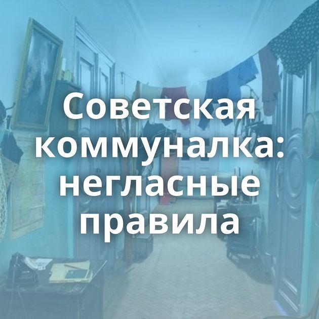 Советская коммуналка: негласные правила