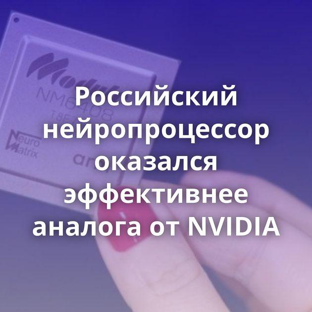 Российский нейропроцессор оказался эффективнее аналога отNVIDIA