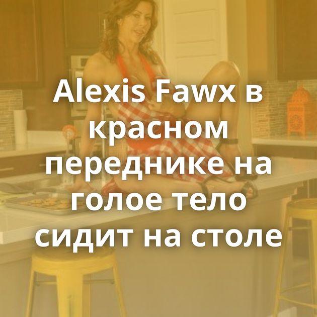 Alexis Fawx в красном переднике на голое тело сидит на столе