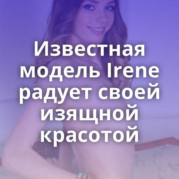 Известная модель Irene радует своей изящной красотой