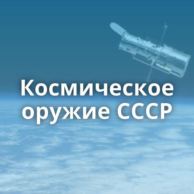 Космическое оружие СССР